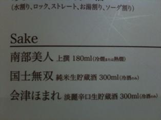 101130-sake.jpg
