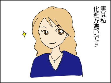 156化粧濃い-1
