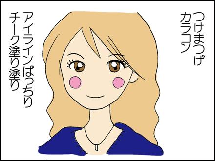 156化粧濃い-2