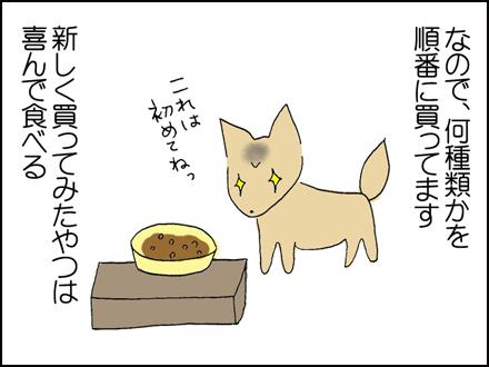 158ドッグフード-4