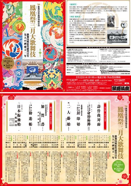 kabukiza_201403ff.jpg