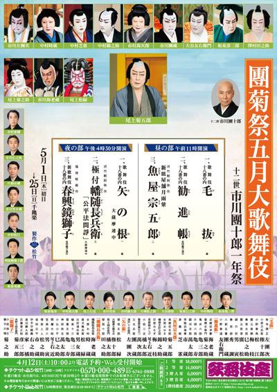 kabukiza_201405f3.jpg