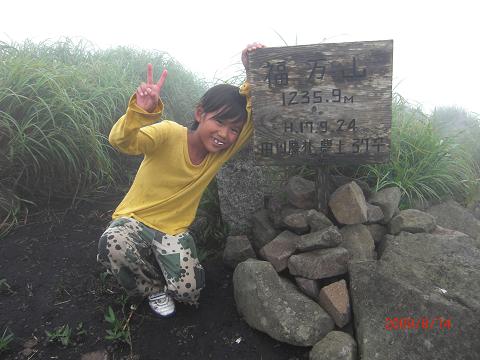 2009.8.14福万山 (12)s