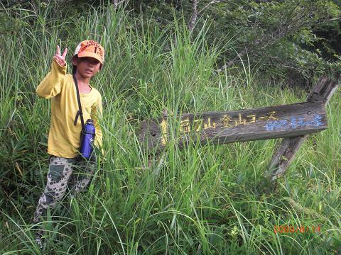 2009.8.14福万山 (3)s