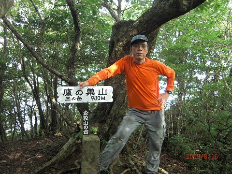 2009.8.16 鷹ノ巣山 (48)s