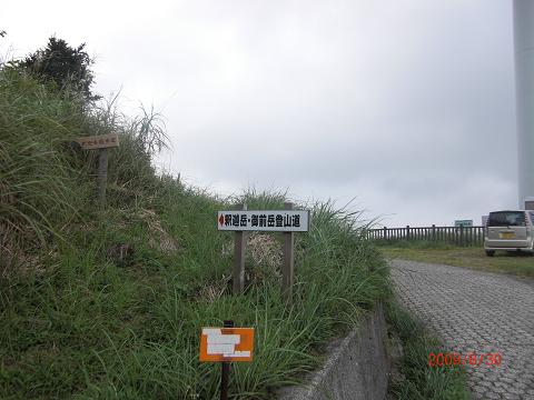 2009.8.30釈迦ヶ岳・御前岳 (1)s