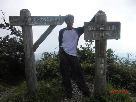 2009.8.30釈迦ヶ岳・御前岳 (31)s