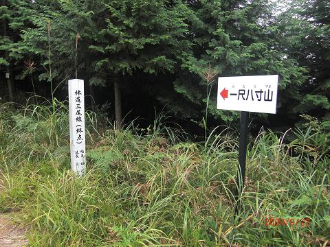 2009.9.20一尺八寸山 (2)s
