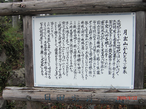 2009.9.20月出山岳 (1)s