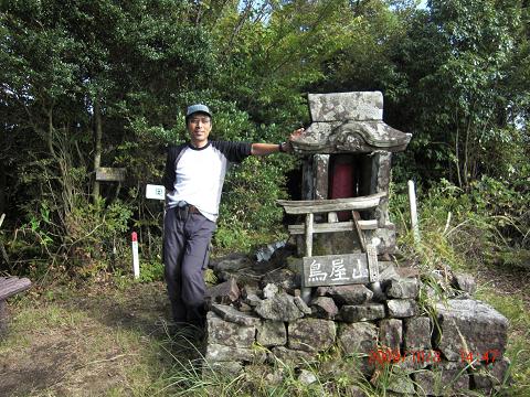 2009.10.3鳥屋山 (17)s