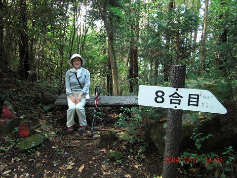 2009.10.3鳥屋山 (11)s