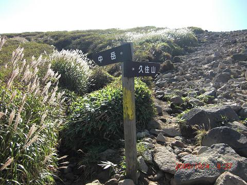 2009.10.4九重五峰 (65)s
