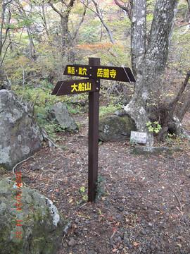 2009.10.24岳麓寺コース (80)s