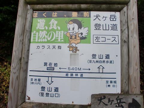 209.11.8犬が岳・求菩堤山. (4)s