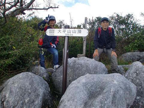 2009.11.14貫山 平尾台. (33)s