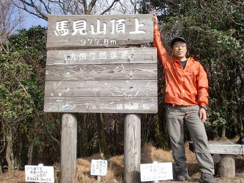 2009.11.28古処山縦走 (12)s
