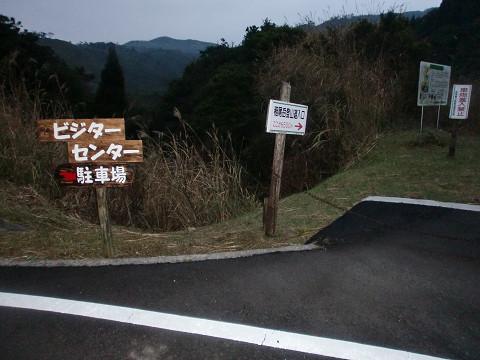 2010.1.10稲尾岳s