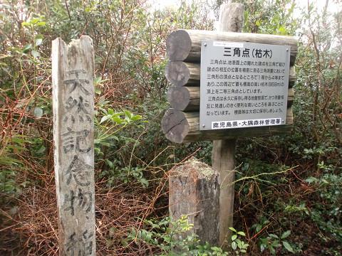 2010.1.10稲尾岳 (6)s