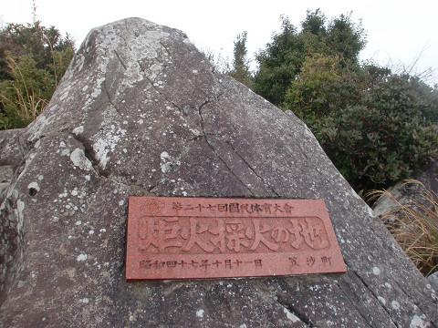 2010.1.11野間岳. (5)s