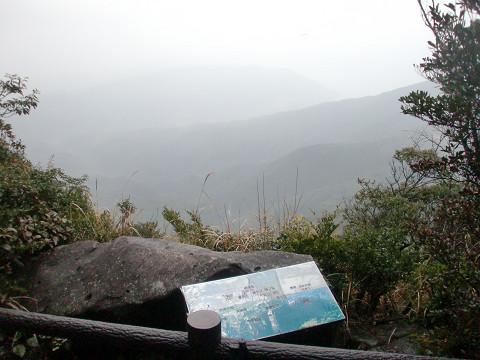 2010.1.11野間岳. (3)s