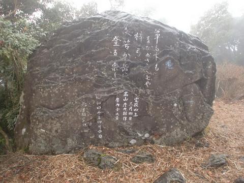 2010.1.11矢筈岳 (6)s