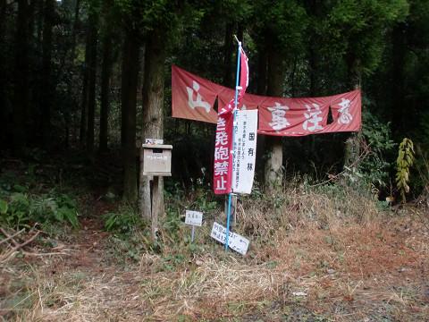 2010.1.11矢筈岳 (9)s