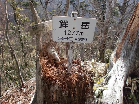 2010.2.13鉾岳 (28)s