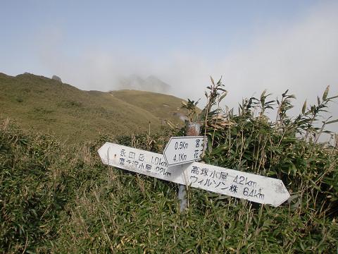 2010.3.21宮之浦岳・永田岳・黒味岳 (73)s