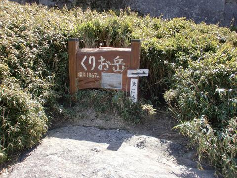 2010.3.21宮之浦岳・永田岳・黒味岳 (107)s