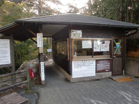 2010.3.21宮之浦岳・永田岳・黒味岳 (172)s