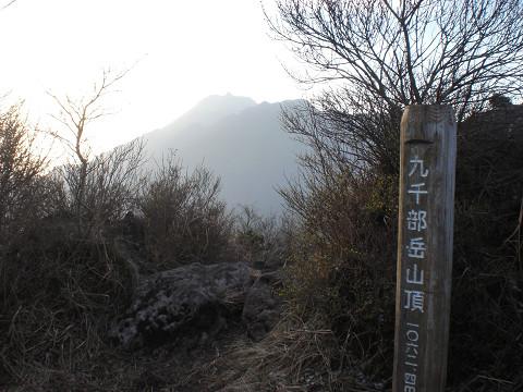 2010.3.27九千部岳 (18)s