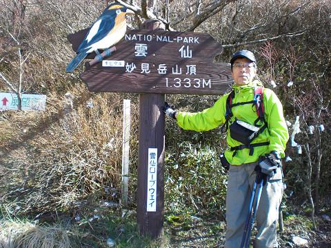 2010.3.27普賢岳 (18)s
