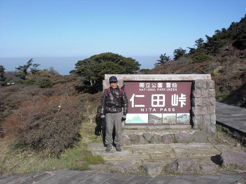 2010.3.27普賢岳 (15)s