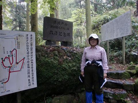 2010.4.10津波戸山 (6)s