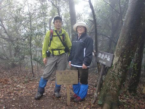 2010.4.10津波戸山 (25)s