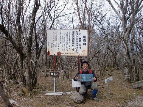 2010.4.18白鳥山 (11)s