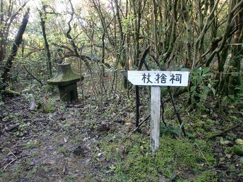 2010.4.24大箆柄岳 (8)s