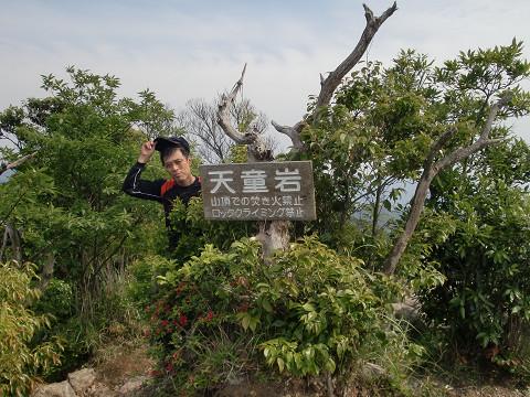 2010.5.29黒髪山 (30)s