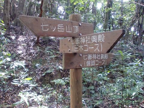 10.9.20七ッ岳 (60)s