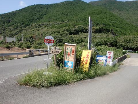 10.9.20七ッ岳 (79)s