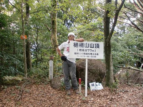 10.10.16樋桶山 (7)s