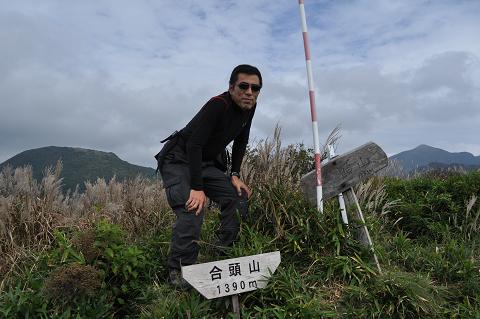 猟師岳・合頭山 (10)