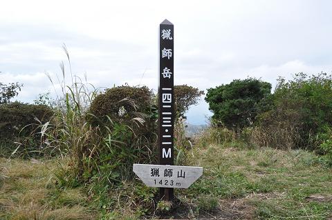 猟師岳・合頭山 (6)