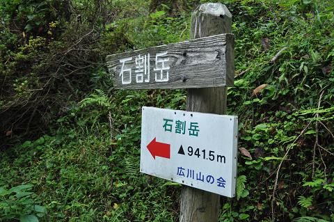 石割岳 (2)