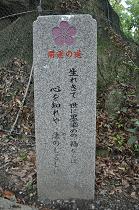 石碑 (5)s