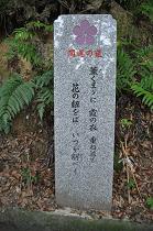 石碑 (4)s