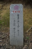 石碑 (3)s