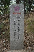 石碑 (7)s