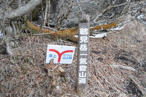 鶴見岳 (5)