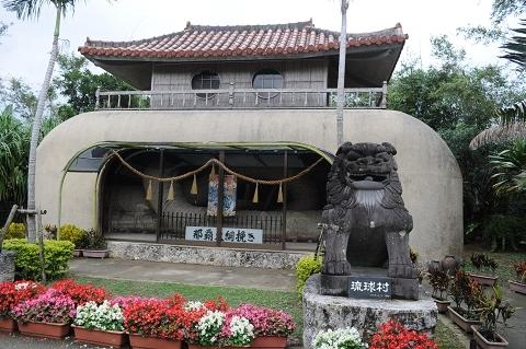 琉球村 (3)